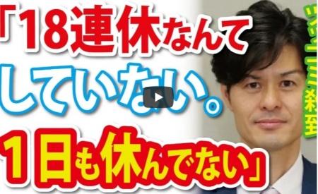 【動画】柚木氏「18連休なんてしてない。1日も休んでない」 [嫌韓ちゃんねる ~日本の未来のために~ 記事No20824