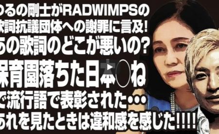 【動画】つるの剛士がRADWIMPSの歌詞抗議団体への謝罪に言及!あの歌詞のどこが悪いの? [嫌韓ちゃんねる ~日本の未来のために~ 記事No20832