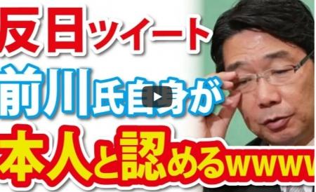 【動画】例のツイッターアカウント、前川氏が本人と認めるwwww [嫌韓ちゃんねる ~日本の未来のために~ 記事No20840
