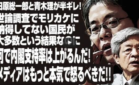 【動画】田原総一郎と青木理が半ギレ!何で内閣支持率は上がるんだ!メディアはもっと本気で怒るべきだ! [嫌韓ちゃんねる ~日本の未来のために~ 記事No20844