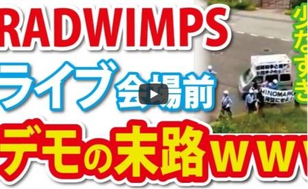 【動画】「RADWIMPSライブ会場前デモ」の人数が凄いと話題 [嫌韓ちゃんねる ~日本の未来のために~ 記事No20849