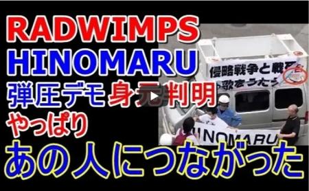 【動画】RADWIMPS「HINOMARU」抗議デモ身元判明!やっぱりあの人につながった [嫌韓ちゃんねる ~日本の未来のために~ 記事No20867