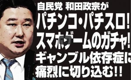 【動画】自民党 和田政宗がパチンコ・パチスロ!!スマホゲームのガチャ!!ギャンブル依存症に痛烈に切り込む!! [嫌韓ちゃんねる ~日本の未来のために~ 記事No20887