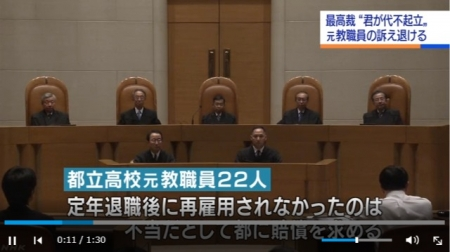 君が代不起立で再雇用せず 元教職員が逆転敗訴 最高裁 NHKニュース