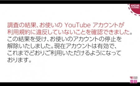 【動画】KAZUYA Channel チャンネルBAN、そして復活の不可解な顛末 [嫌韓ちゃんねる ~日本の未来のために~ 記事No20995 (1)