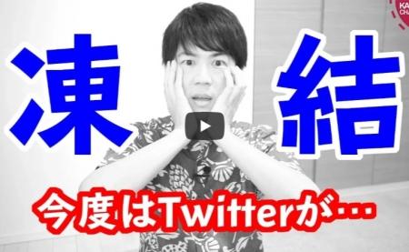 【動画】YouTubeのBANから復活したら今度はTwitterが凍結された [嫌韓ちゃんねる ~日本の未来のために~ 記事No21013