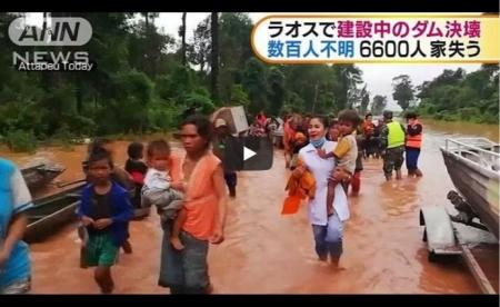 【動画】ラオスで建設中のダムが決壊 数百人が行方不明 [嫌韓ちゃんねる ~日本の未来のために~ 記事No21026