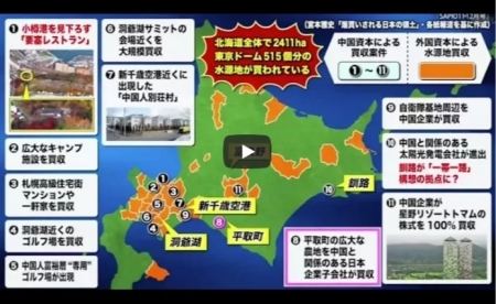 【動画】中国が日本の国土を爆買い! ニュース女子 [嫌韓ちゃんねる ~日本の未来のために~ 記事No21033