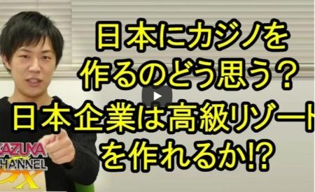 【動画】日本にカジノって、どう思う?日本企業が世界のセレブも納得の高級リゾートを作れるのだろうか! [嫌韓ちゃんねる ~日本の未来のために~ 記事No21060