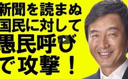 【動画】パヨクデモ参加経験の石田純一の発言が酷すぎる!!「ネットのせいで日本人の教養偏差値が下がっている。みんな新聞読もう」 [嫌韓ちゃんねる ~日本の未来のために~ 記事No21075