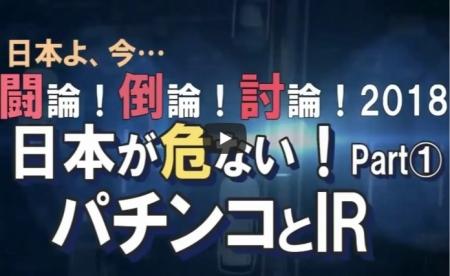 【動画】【討論】日本が危ない!Part① パチンコとIR[桜H30 7 28 [嫌韓ちゃんねる ~日本の未来のために~ 記事No21080