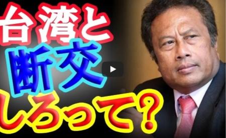 【動画】中国からの要求「パラオは台湾と断交しないなら〇〇するぞ!」パラオがきっぱり拒否した結果! [我無ちゃんねる ~ニュースなび~ 記事No21252