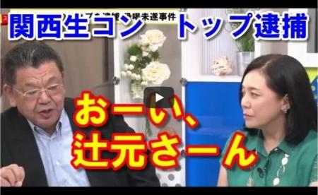 【動画】関西生コン・トップ逮捕 メディアはなんで辻元さんに何も聞かないの? [我無ちゃんねる ~ニュースなび~ 記事No21303