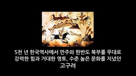 한국의 보물 1 - 한국의 고대국가 고조선과 고구려의 보물 - YouTube