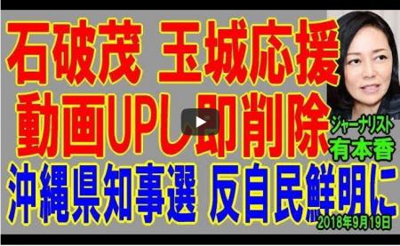 【動画】石破茂氏 沖縄県知事選で玉城デニー氏を応援する動画をアップ! すぐに削除するも