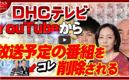 FireShot Capture 002 - 【動画】【DHCテレビが未来のライブ放送を削除されるw】KAZUYA×百田尚樹×有本香l