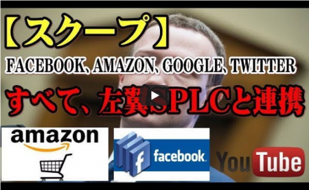 【動画】FACEBOOK、AMAZON、GOOGLE、TWITTERすべて、左翼SPL