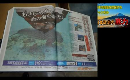 FireShot Capture 014 - 【動画】上念司氏「朝日新聞と関西生コンの繋がりを見つけてしまった」 2