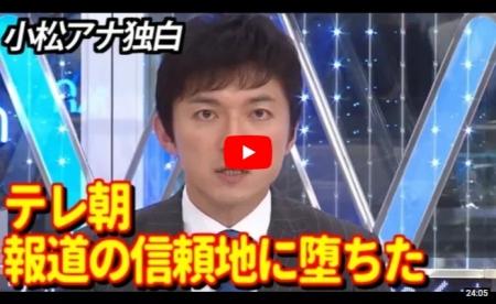 【動画】※財務省セクハラ疑惑※ 小松靖「なぜ自局で会見を中継しないのか」「会社の判断です、としかお伝えできない」
