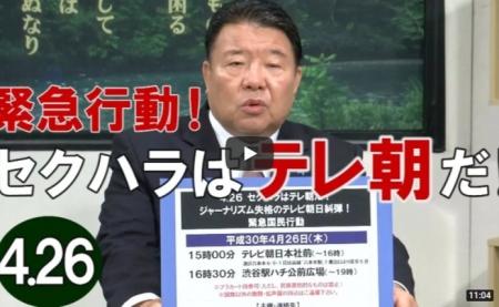 【動画】【緊急告知】4 26 セクハラはテレ朝だ!ジャーナリズム失格のテレビ朝日糾弾!緊急国民行動