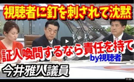 【動画】今井雅人が凍り付く瞬間 70歳男性「一言。証人喚問で成果がでなければ責任をとるくらいの覚悟を持つべき」