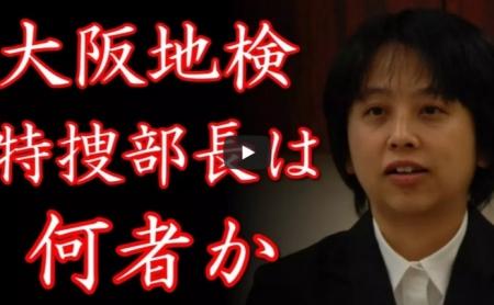【動画】森友問題 大阪地検の女性特捜部長は何者か?
