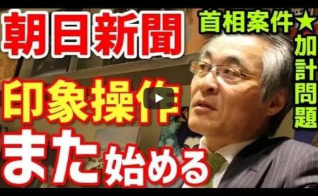 【動画】長谷川幸洋 朝日新聞は加計学園問題の『首相案件』で『新たな印象操作』始める!!
