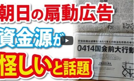 【動画】朝日の広告の資金源が話題 シールズOB会って事はあの政党から出てるの?
