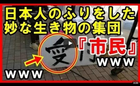 【動画】デモ隊が『日本語が完全崩壊した絶望的光景』を晒した模様。明らかに日本人でないと話題にwww