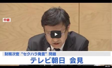【動画】<財務次官セクハラ発言>テレビ朝日が緊急記者会見 2018-4-19