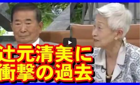【動画】石原慎太郎×金美齢 辻元清美に衝撃の過去
