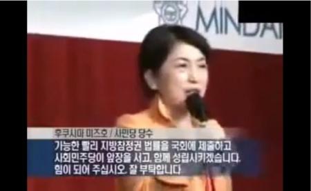 【動画】韓国のテレビ放送 「在○○○人の福島瑞穂氏が参政権付与を約束」