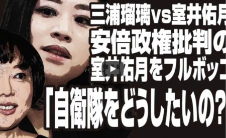 【動画】三浦瑠璃vs室井佑月 安倍政権批判の室井佑月をフルボッコ「自衛隊をどうしたいの?」