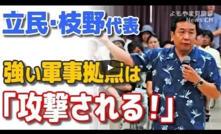 【動画】【立民・枝野代表】沖縄・宮古島への自衛隊配備計画を批判「強い軍事拠点があるほど攻撃される」