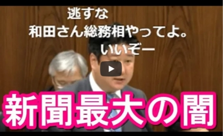 【動画】和田政宗議員 新聞業界に蔓延る『押し紙』をぶっ込むも…公正取引委員会逃げる
