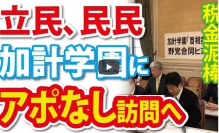 f【動画】立民+民民、加計学園にまたもアポなし訪問へ