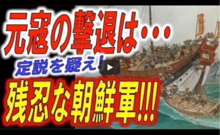 【動画】朝鮮・中国兵は昔から残虐! 撃退したのは「神風」じゃない! 粗製乱造の軍船と武士の勇猛果敢な奮戦だった! <文永の役>