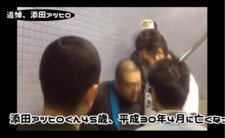 【動画】【追悼】高橋直輝こと添田充啓さんあの世に旅立つ。