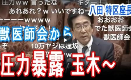 【動画】八田 特区座長 獣医師会からの圧力暴露 焦る野党玉木逃亡か