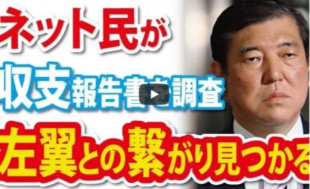 【動画】ネット民が石破茂氏の収支報告書を調査し、とんでもないものが見つかる