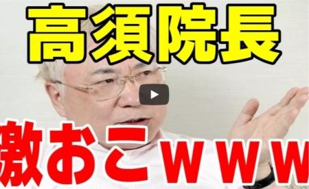 【動画】前川喜平を講演会で招いた愛知県西尾市、高須院長の逆鱗に触れて数十億円の税収を失う!