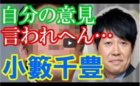 【動画】【小籔千豊 キレる!】別番組で某MCをディスりまくりw