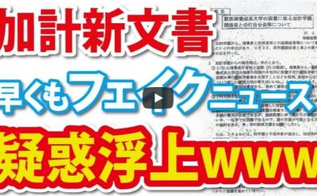 【動画】加計学園愛媛新文書に早くもフェイク疑惑浮上www