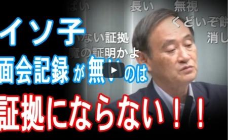j【動画】菅官房長官記者会見 必死のイソ子 捏造?新文書でマスゴミ大喜び