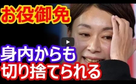 【動画】落ち目の山尾志桜里が『身内からも切り捨てられる』破滅的情勢に突入。評価すべき点がないと断定
