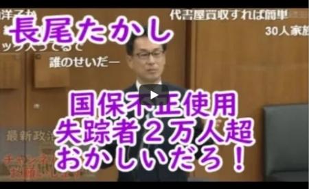 【動画】自民・長尾たかし 国保不正使用事案 理不尽な制度を追及