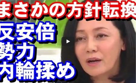 j【動画】有本香 アノ人が突然の方針転換で反安倍勢力「仲間割れ」