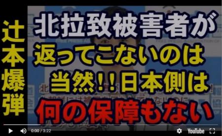 【動画】 辻元清美「拉致被害者が返ってこないのは当然。日本は北朝鮮に何も補償をしていない。拉致被害者返せ!ばかり言ってもフェアじゃない」