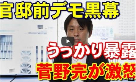 【動画】官邸前デモの黒幕をうっかり暴露され、菅野完が激怒!!通報者続出!!「通報しますた」