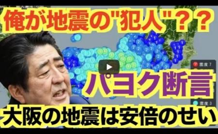 【動画】パヨク「大阪の震度6弱の地震は安倍が起こした人工地震!」